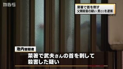 大阪八尾市父親刺殺事件2.jpg