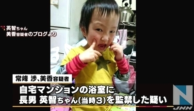 大阪堺市3歳児監禁殺人事件1.jpg