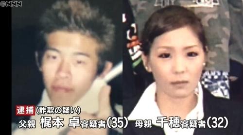 大阪堺市男児不明遺棄事件0.jpg