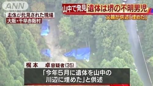 大阪堺市男児死体遺棄事件.jpg
