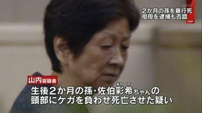 大阪市2カ月女児傷害致死2.jpg