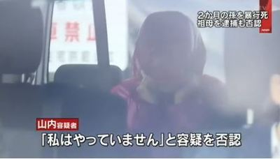 大阪市2カ月女児傷害致死4.jpg