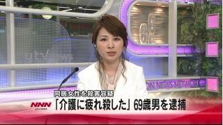 大阪市同居女性殺害.jpg