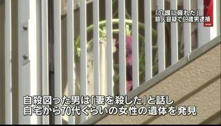 大阪市同居女性殺害0.jpg