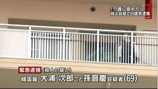 大阪市同居女性殺害1.jpg