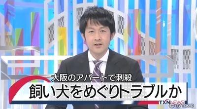大阪市大正区アパート殺人事件.jpg
