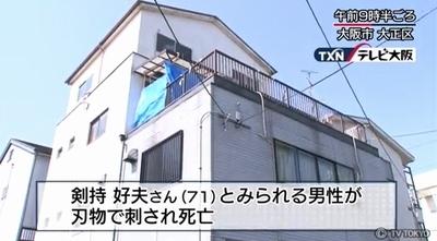 大阪市大正区アパート殺人事件1.jpg
