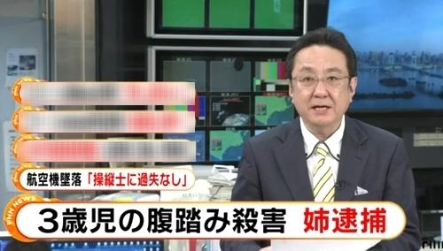 大阪市平野区3歳児踏みつけ死事件.jpg