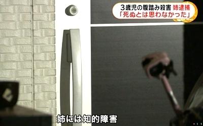 大阪市平野区3歳児踏みつけ死事件6.jpg