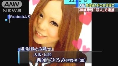 大阪市旭区乳児殺人事件で奈須ひろみ逮捕.jpg