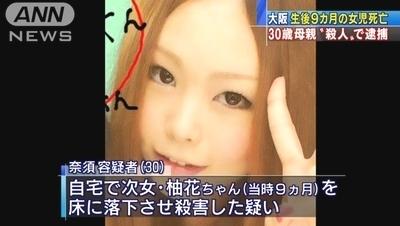 大阪市旭区乳児殺人事件で奈須ひろみ逮捕1.jpg