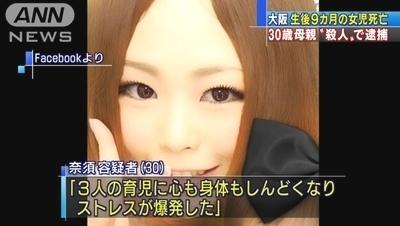 大阪市旭区乳児殺人事件で奈須ひろみ逮捕3.jpg