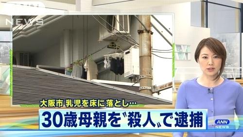 大阪市旭区乳児殺人事件で母逮捕.jpg