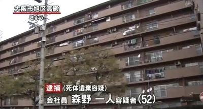 大阪市旭区内縁妻暴行死体遺棄事件1.jpg