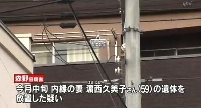 大阪市旭区内縁妻暴行死体遺棄事件2.jpg
