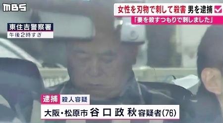 大阪市東住吉区70代妻殺人事件別れ話のもつれ.jpg