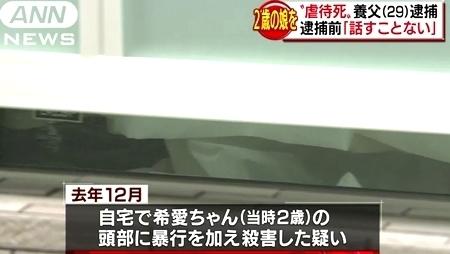 大阪市東淀川区2歳女児暴行虐待死2.jpg