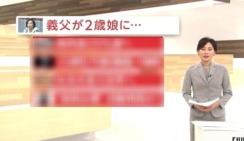 大阪市東淀川区2歳義娘に性行為後殺害.jpg