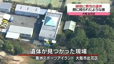 大阪市此花区舞洲男性撲殺遺体1.jpg