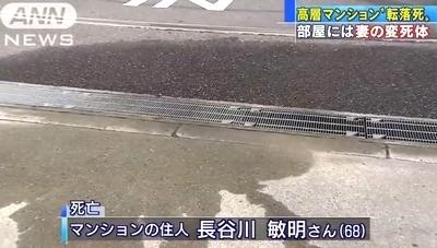 大阪市浪速区敷津東マンション女性殺害男性自殺事件2.jpg