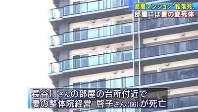 大阪市浪速区敷津東マンション女性殺害男性自殺事件3.jpg