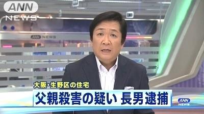 大阪市生野区韓国人殺人事件.jpg