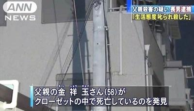 大阪市生野区韓国人殺人事件1.jpg