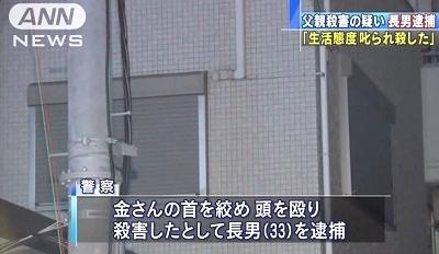 大阪市生野区韓国人殺人事件2.jpg