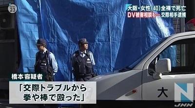 大阪市福島区女性殺人事件4.jpg