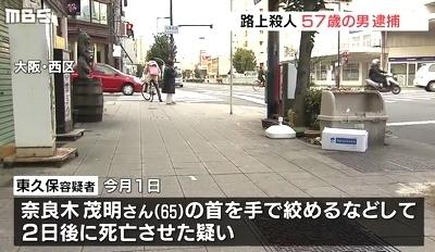 事件 西区 神戸 市