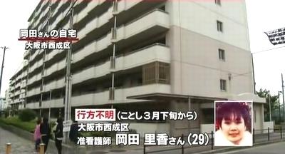 大阪市西成区准看護師岡田里香さん殺人死体遺棄1.jpg