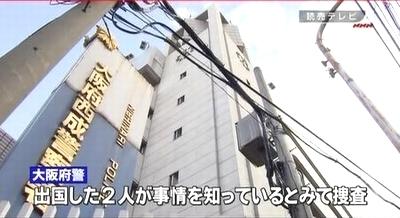 大阪市西成区准看護師岡田里香さん殺人死体遺棄3.jpg