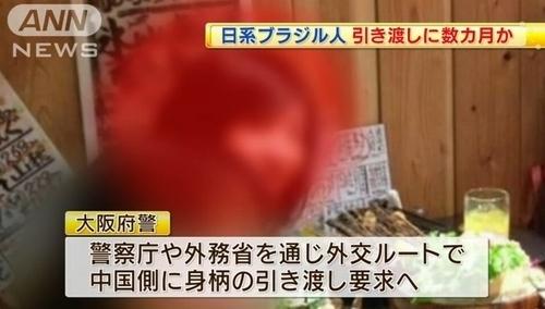 大阪市西成区准看護師岡田里香さん殺人死体遺棄事件2.jpg