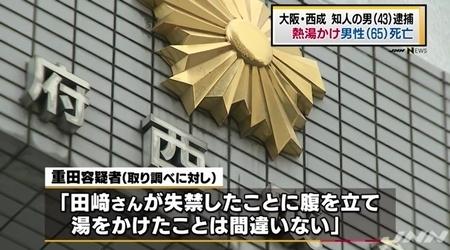 大阪市西成区熱湯暴行死事件2.jpg