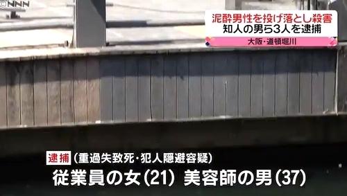 大阪市道頓堀川突き落とし殺人事件2.jpg