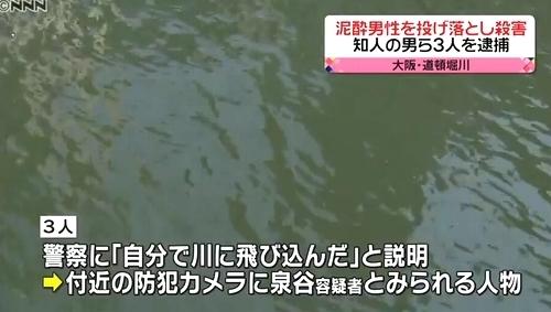 大阪市道頓堀川突き落とし殺人事件4.jpg