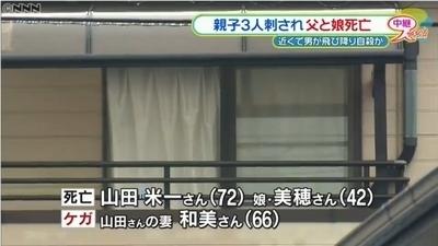 大阪府2人殺人事件1.jpg