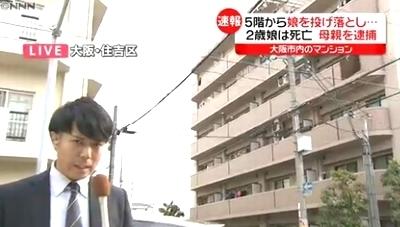 大阪府住吉区2歳娘マンション5階から投げ殺す3.jpg