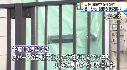 大阪府和泉市アパート女性殺人1.jpg