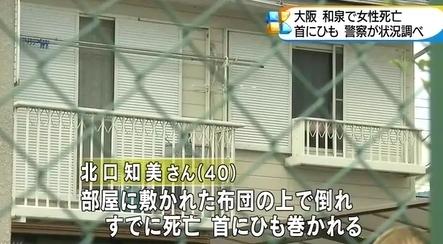 大阪府和泉市アパート女性殺人2.jpg