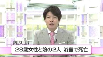 大阪府和泉市母娘が浴室で変死体.jpg