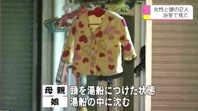 大阪府和泉市母娘が浴室で変死体2.jpg