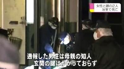 大阪府和泉市母娘が浴室で変死体3.jpg