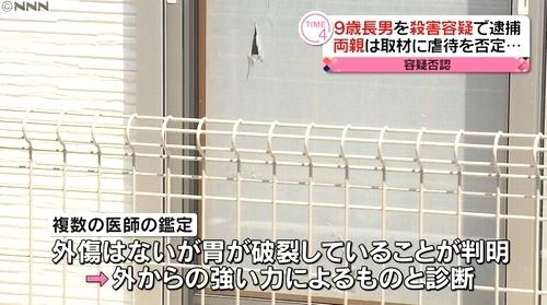 大阪府堺市9歳息子暴行殺人事件5.jpg