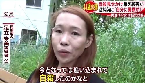大阪府堺市会社社長殺人偽装事件4.jpg