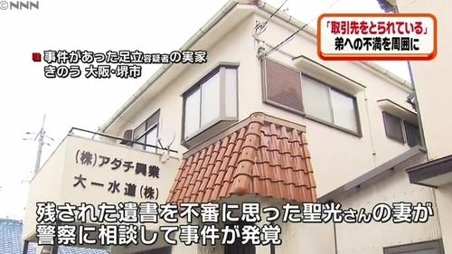 大阪府堺市会社社長殺人偽装事件5.jpg