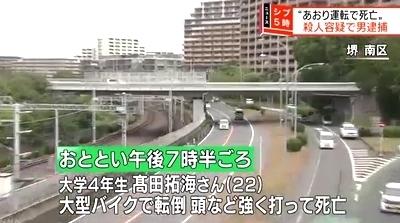 大阪府堺市大学生バイクがあおり運転殺人容疑.jpg
