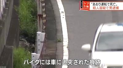 大阪府堺市大学生バイクがあおり運転殺人容疑1.jpg