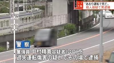 大阪府堺市大学生バイクがあおり運転殺人容疑2.jpg