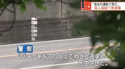 大阪府堺市大学生バイクがあおり運転殺人容疑4.jpg